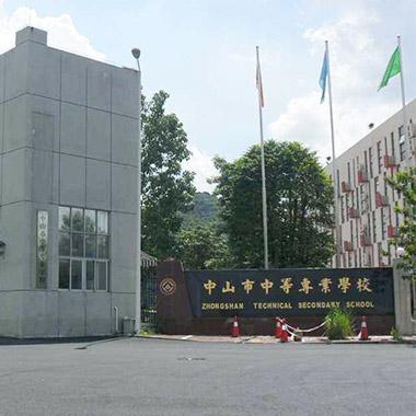 中山中等专业学校